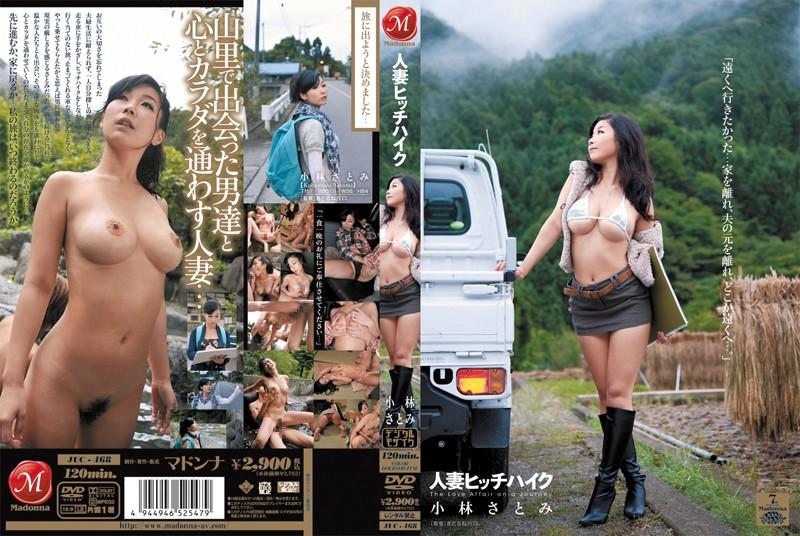 juc468pl JUC 468 Satomi Kobayashi   The Love Affair on a Journey