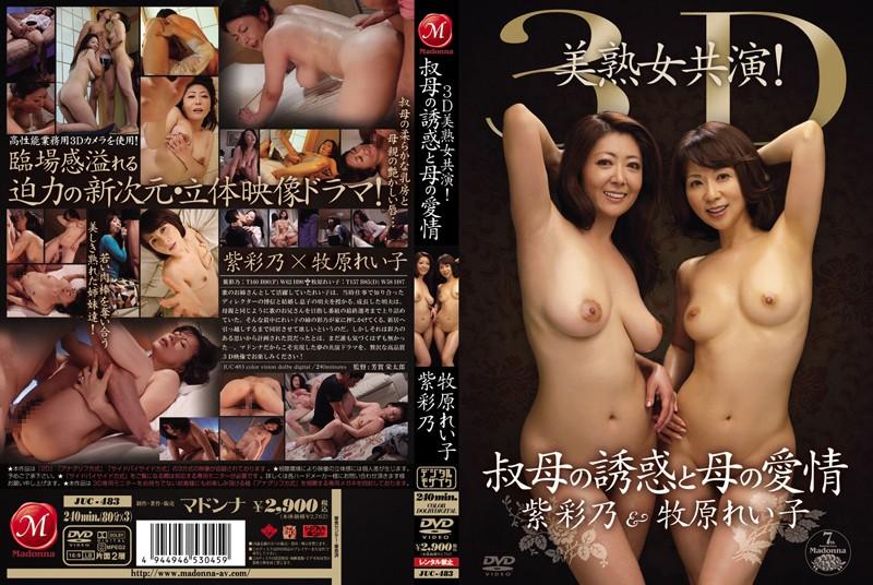 juc483pl [WMV 1.26GB]JUC 483 3D美熟女共演! 叔母の誘惑と母の愛情 紫彩乃 牧原れい子 3D