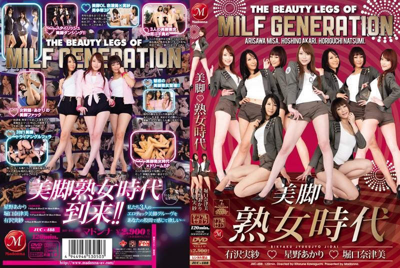 juc488pl JUC 488 Akari Hoshino, Natsumi Horiguchi, Misa Arisawa   The Beauty Legs Of Milf Generation