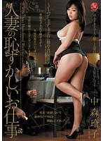 人妻の恥ずかしいお仕事 ~ノーパンしゃぶしゃぶ店に勤める巨尻妻~ 中森玲子