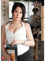女教師 背徳の学園内淫行 愛田奈々