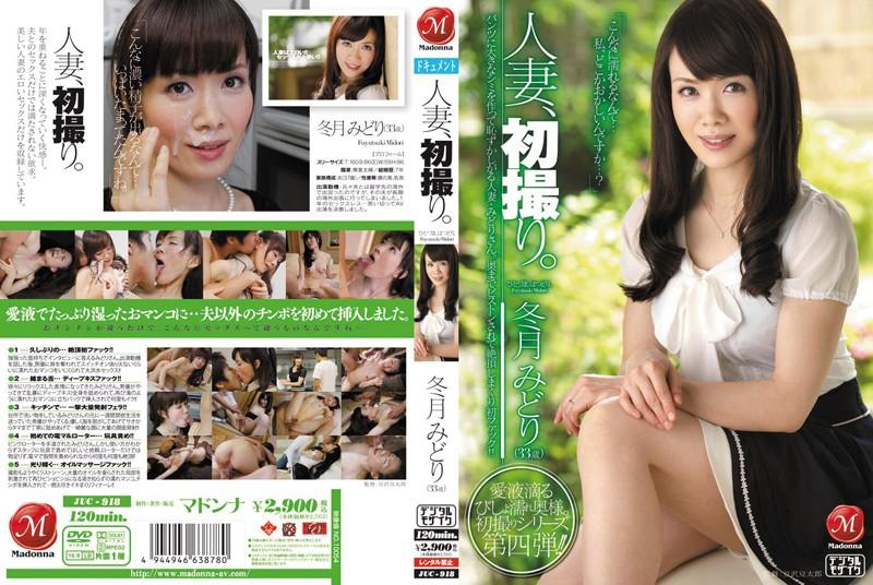 JUC-918 Married Woman Hatsudori