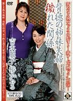 「背徳の姉妹夫婦 穢れた関係 吉永麗子 椿かおる」のパッケージ画像