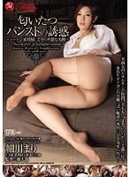 匂いたつパンストの誘惑 ~ノーパン家政婦・まりの卑猥な美脚~ 細川まり Madonna マドンナ [DVD]