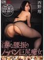 【新作】淫らな腰振りノーパン巨尻痴女 西野翔
