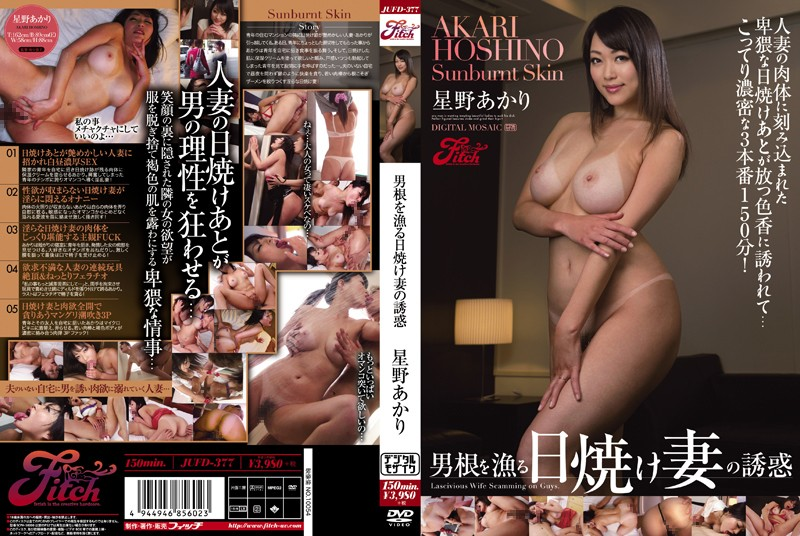 JUFD-377 A Tanned Wive On The Hunt For Dick Akari Hoshino