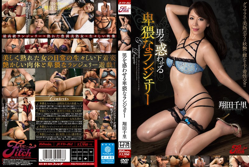 JUFD-461 Men Tempted By Naughty Lingerie