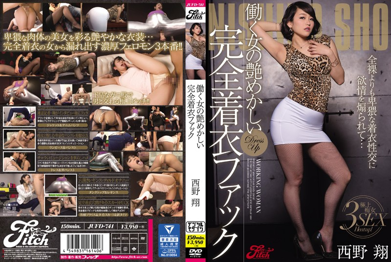 JUFD-741 A Hard Working Woman In Hot And Sexy Clothed Fucking