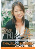 「特選ミセス 麗しの団地妻 3」のパッケージ画像
