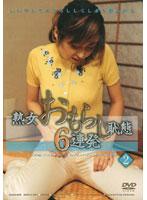 「熟女おもらし恥態6連発 2」のパッケージ画像