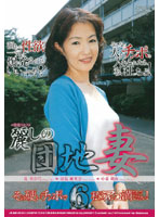 「特選ミセス 麗しの団地妻 6」のパッケージ画像
