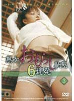 「熟女おもらし恥態6連発 3」のパッケージ画像