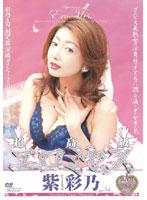 「超高級エロミセス 紫彩乃」のパッケージ画像