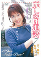 特選ミセス 麗しの団地妻 7
