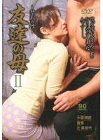「〜禁断の性〜 友達の母 2」のパッケージ画像