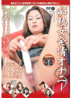 「痴熟女発情オナニー 3」のパッケージ画像