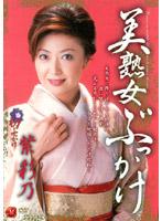 「美熟女ぶっかけ 紫彩乃」のパッケージ画像