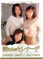 「妻たちのセレナーデ 特別編」のパッケージ画像