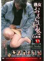 「熟女おもらし恥態6連発 11」のパッケージ画像