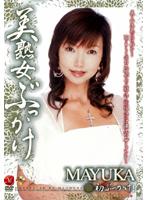 「美熟女ぶっかけ MAYUKA」のパッケージ画像