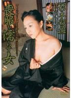 「喪服を濡らす女 杉本彩子」のパッケージ画像