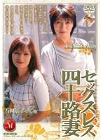 「セックスレス四十路妻 石倉久子 石岡景子」のパッケージ画像