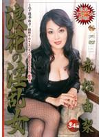 「浪花の淫乱女 赤松由梨」のパッケージ画像