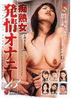 痴熟女発情オナニー 13
