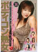 「ボディコン熟女~癒しの快楽6美人~」のパッケージ画像
