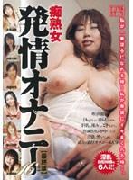 「痴熟女発情オナニー 16」のパッケージ画像