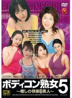 「ボディコン熟女〜癒しの快楽6美人〜 5」のパッケージ画像