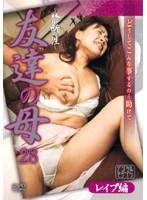 「~禁断の性~ 友達の母 28」のパッケージ画像