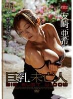 「巨乳未亡人 友崎亜希」のパッケージ画像