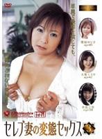 「セレブ妻の変態セックス 3」のパッケージ画像