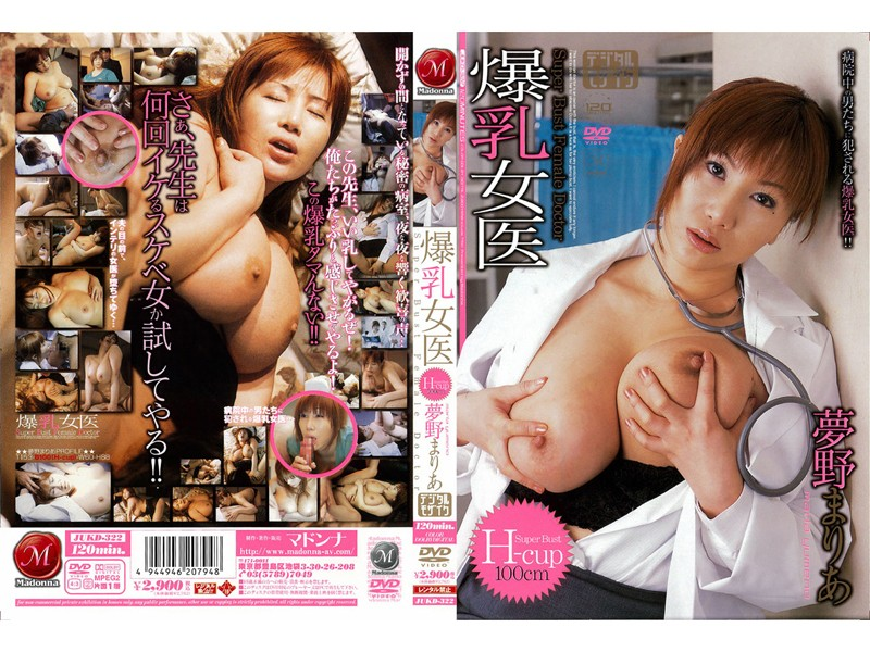 jukd322pl [JUKD 322] Amateur – Super Bust Female Doctor CS