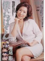 「僕のおばさん 増尾彩」のパッケージ画像