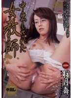 「中出しされた女教師 桜月舞」のパッケージ画像