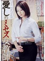 「愛しのミセス女教師 神楽メイ」のパッケージ画像