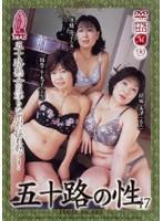 「五十路の性 17」のパッケージ画像