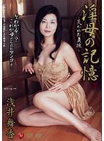 浅井舞香 画像
