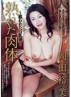 「熟れた肉体 〜狙われた巨乳妻〜 岡田裕美」のパッケージ画像
