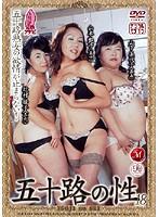 「五十路の性 18」のパッケージ画像