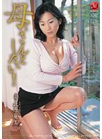 「母さんとしたい! 北原夏美」のパッケージ画像