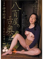 「八百屋のエロ奥さん 仲田絵理」のパッケージ画像