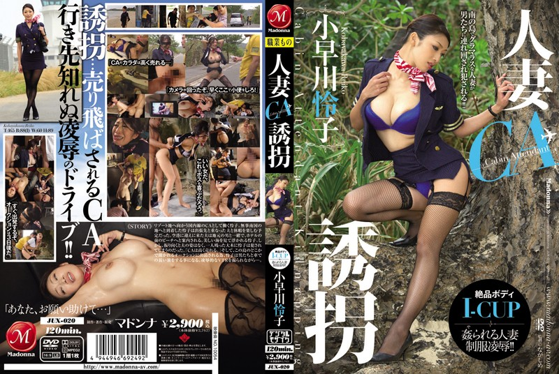 jux020pl JUX 020 Reiko Kobayakawa   Kidnapping of a Married Cabin Attendant