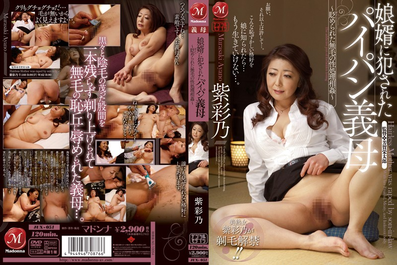 jux051pl JUX 051 Ayano Murasaki   Mother With a Shaved Pussy Was Violated By Her Adopted Son   Relations That Sank to Fulfilling His Sexual Needs Hairlessly
