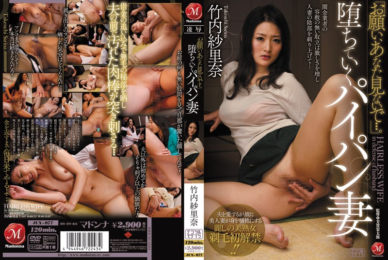 jux077pl JUX 077 Sarina Takeuchi   Please, Don't Look At Me… With With a Shaved Pussy Losing Her Dignity