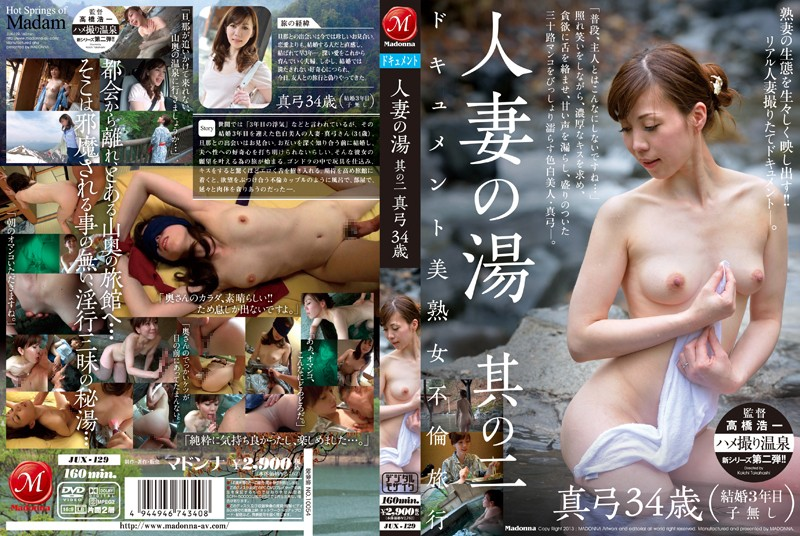 jux129pl JUX 129 Mayumi Honjoh   Documentary of a Hot MILF Cheating On a Trip   Married Woman's Sizzling Bath 2