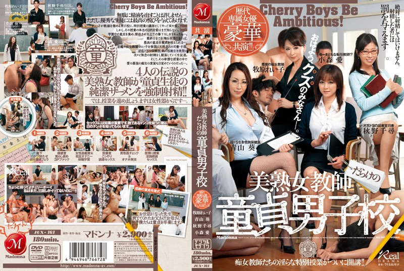 jux161pl JUX 161 Ai Komori, Reiko Makihara, Chihiro Akino and Aoi Aoyama   Generations of Exclusive Actresses   Splendid Joint Performance!! Virgin Boys' School Swarming With Hot MILF Teachers