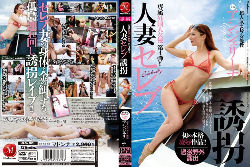 jux165pl JUX 165 Angelina   Exclusive Foreign Actress No.4   High Society Wife Abducted
